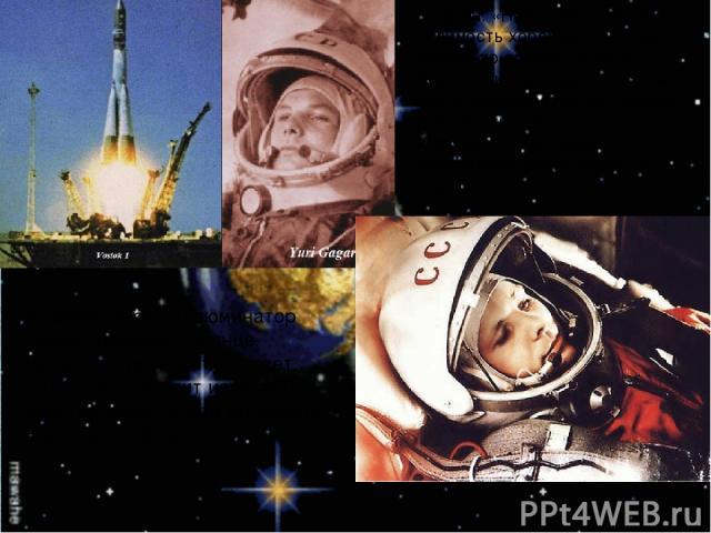 Гагарин: «Наблюдаю Землю. Видимость хорошая. Горизонт несколько сдвинут к ногам. Видимость хорошая. Вот сейчас Земля покрывается все больше облачностью. Кучевая облачность. Уже земной поверхности практически не видно. А сейчас через иллюминатор «Взо…