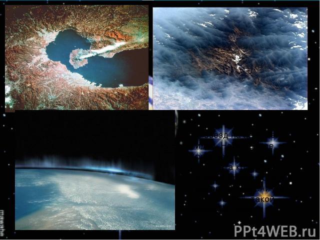 Но звезд на небе не видно. Небо черное, и по краю Земли, по краю горизонта красивый Голубой ореол, который темнее по удалению от Земли. Очень такой красивый ореол