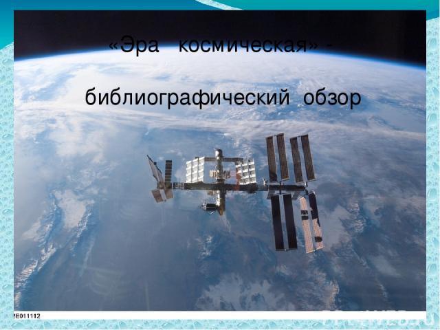 «Эра космическая» - библиографический обзор