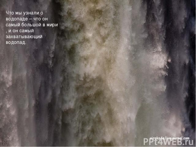 Что мы узнали о водопаде – что он самый большой в мири , и он самый захватывающий водопад.