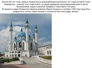Более 400 лет тому назад в Казани была восьмиминаретная мечеть, во главе которой