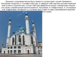 Решение о сооружении мечети было принято в соответствии с указом Президента Респ