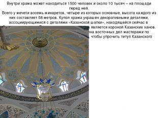 Внутри храма может находиться 1500 человек и около 10 тысяч – на площади перед н