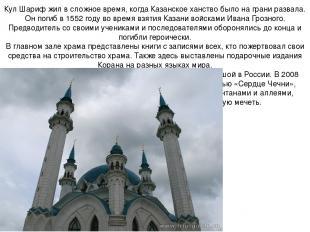 Кул Шариф жил в сложное время, когда Казанское ханство было на грани развала. Он