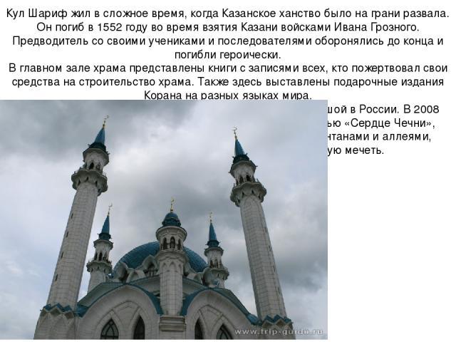 Кул Шариф жил в сложное время, когда Казанское ханство было на грани развала. Он погиб в 1552 году во время взятия Казани войсками Ивана Грозного. Предводитель со своими учениками и последователями оборонялись до конца и погибли героически. В главно…