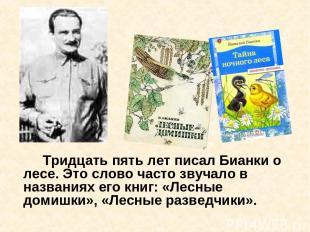 Тридцать пять лет писал Бианки о лесе. Это слово часто звучало в названиях его к