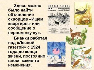 Здесь можно было найти объявление скворцов «Ищем квартиры» или сообщение о перво