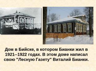 Дом в Бийске, в котором Бианки жил в 1921--1922 годах. В этом доме написал свою