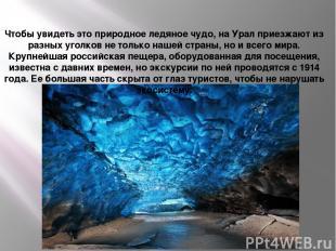 Кунгурская пещера Чтобы увидеть это природное ледяное чудо, на Урал приезжают из