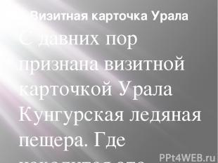 Визитная карточка Урала С давних пор признана визитной карточкой Урала Кунгурска