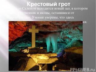 Крестовый грот Рядом со Склепом находится новый зал, в котором нашли жертвенник