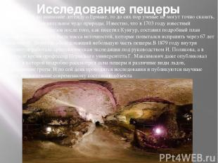 Исследование пещеры Если не брать во внимание легенду о Ермаке, то до сих пор уч