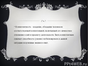 Компетентность – владение, обладание человеком соответствующей компетенцией, вкл