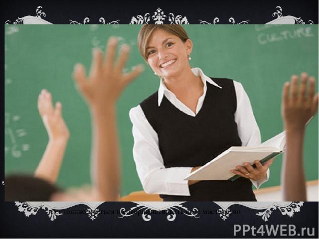 Профессионализм-это достижение высоких образцов осуществления нескольких сторон педагогического труда (деятельность, общения, личности педагога). Под профессионализмом понимается особое свойство людей систематически, эффективно и надежно выполнять с…