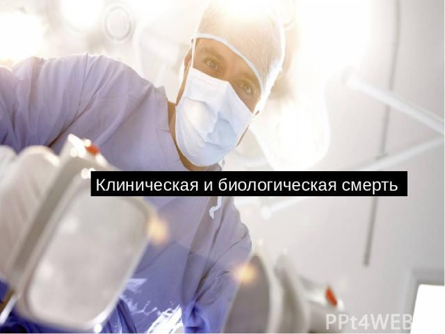 Клиническая и биологическая смерть