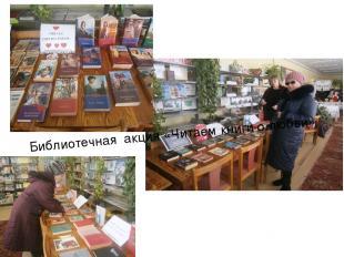 Библиотечная акция «Читаем книги о любви»