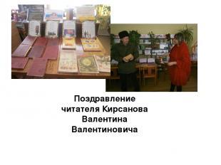Поздравление читателя Кирсанова Валентина Валентиновича