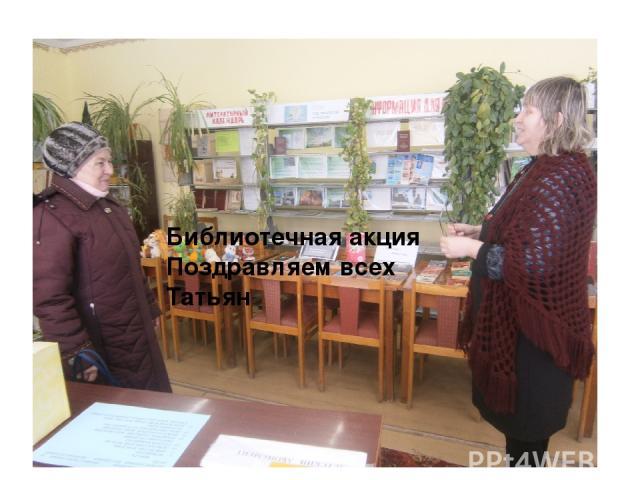 Библиотечная акция Поздравляем всех Татьян