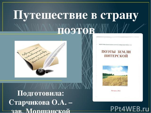 Путешествие в страну поэтов Подготовила: Старчикова О.А. – зав. Моршанской сельской библиотекой - филиалом