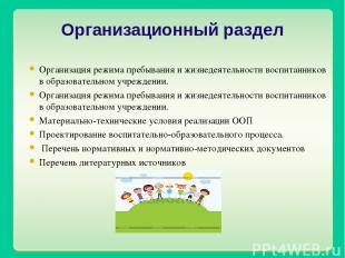 Организационный раздел Организация режима пребывания и жизнедеятельности воспита