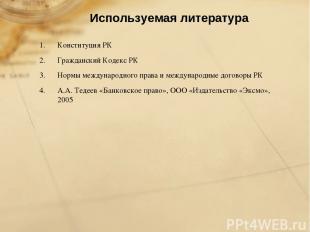 Используемая литература Конституция РК Гражданский Кодекс РК Нормы международног