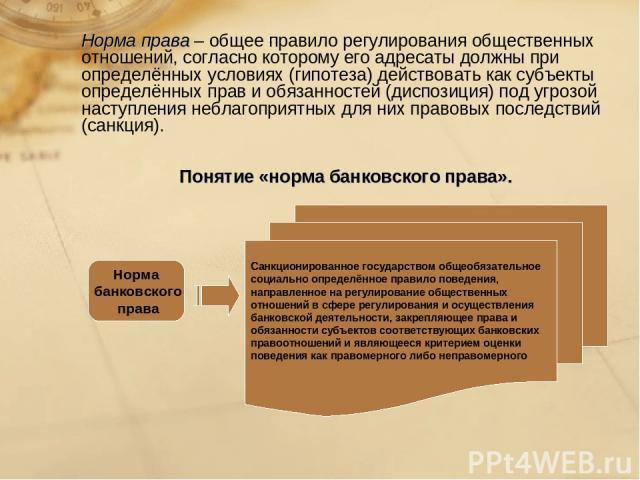 Норма права – общее правило регулирования общественных отношений, согласно которому его адресаты должны при определённых условиях (гипотеза) действовать как субъекты определённых прав и обязанностей (диспозиция) под угрозой наступления неблагоприятн…