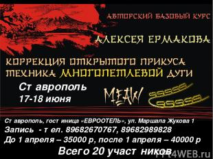 Ставрополь, гостиница «ЕВРООТЕЛЬ», ул. Маршала Жукова 1 Запись - тел. 8968267076