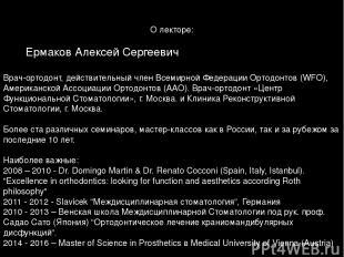 О лекторе: Ермаков Алексей Сергеевич Врач-ортодонт, действительный член Всемирно