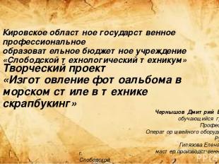 Кировское областное государственное профессиональное образовательное бюджетное у