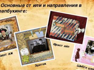 Основные стили и направления в скрапбукинге: Винтаж Эритаж Шебби шик Фристайл
