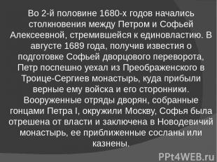 Во 2-й половине 1680-х годов начались столкновения между Петром и Софьей Алексее