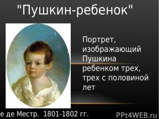 "Ксавье де Местр. 1801-1802 гг. ""Пушкин-ребенок"" Портрет, изображающий Пушкина ре"