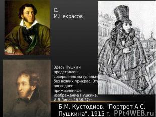 Здесь Пушкин представлен совершенно натурально без всяких прикрас. Это последнее