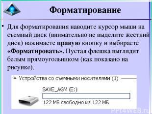 Форматирование Для форматирования наводите курсор мыши на съемный диск (внимател