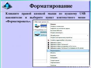 Форматирование Кликните правой кнопкой мыши по нужному USB накопителю и выберите