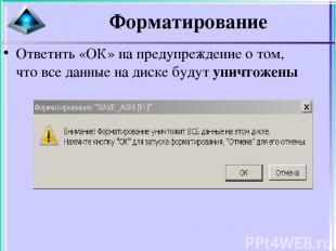 Форматирование Ответить «ОК» на предупреждение о том, что все данные на диске бу