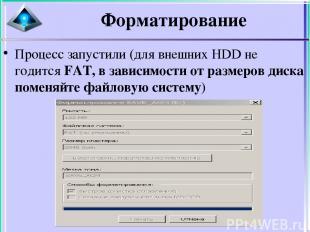 Форматирование Процесс запустили (для внешних HDD не годится FAT, в зависимости