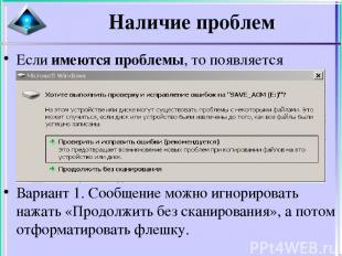 Наличие проблем Если имеются проблемы, то появляется Вариант 1. Сообщение можно