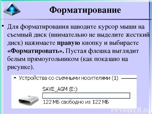 Форматирование Для форматирования наводите курсор мыши на съемный диск (внимательно не выделите жесткий диск) нажимаете правую кнопку и выбираете «Форматировать». Пустая флешка выглядит белым прямоугольником (как показано на рисунке).