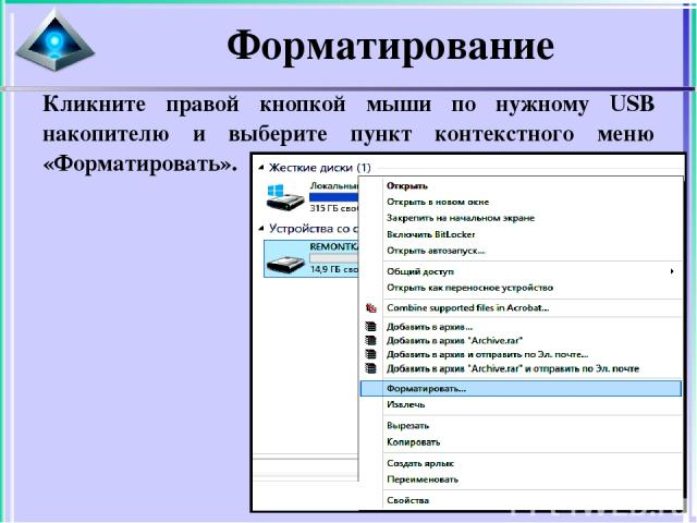 Форматирование Кликните правой кнопкой мыши по нужному USB накопителю и выберите пункт контекстного меню «Форматировать».