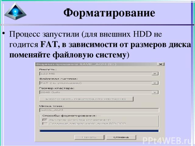 Форматирование Процесс запустили (для внешних HDD не годится FAT, в зависимости от размеров диска поменяйте файловую систему)