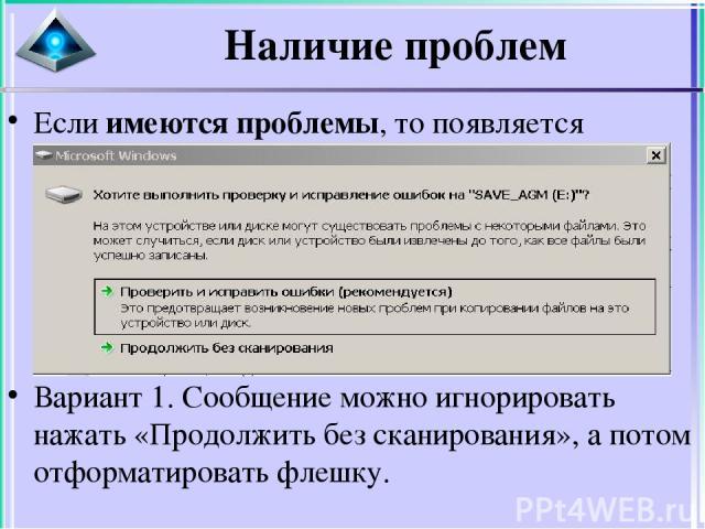 Наличие проблем Если имеются проблемы, то появляется Вариант 1. Сообщение можно игнорировать нажать «Продолжить без сканирования», а потом отформатировать флешку.