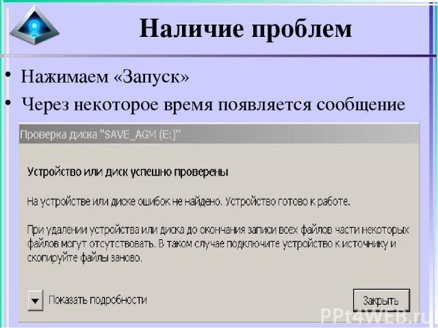 Наличие проблем Нажимаем «Запуск» Через некоторое время появляется сообщение