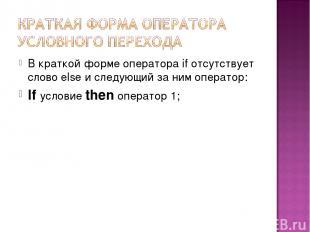В краткой форме оператора if отсутствует слово else и следующий за ним оператор: