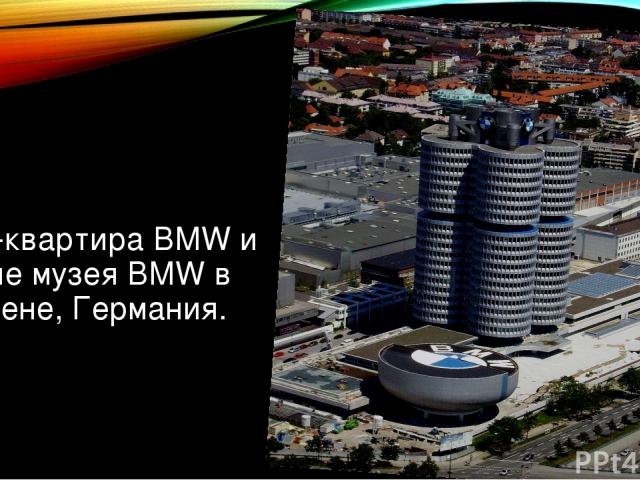 Штаб-квартира BMWи зданиемузея BMWв Мюнхене, Германия.