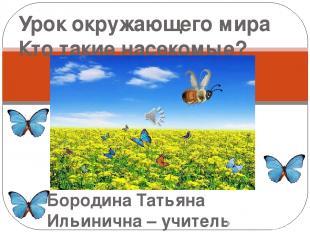 Бородина Татьяна Ильинична – учитель начальных классов МБОУ Урывской СОШ Урок ок