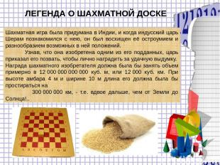 ЛЕГЕНДА О ШАХМАТНОЙ ДОСКЕ Шахматная игра была придумана в Индии, и когда индусск