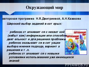 авторская программа Н.Я.Дмитриевой, А.Н.Казакова Широкий выбор заданий в которых