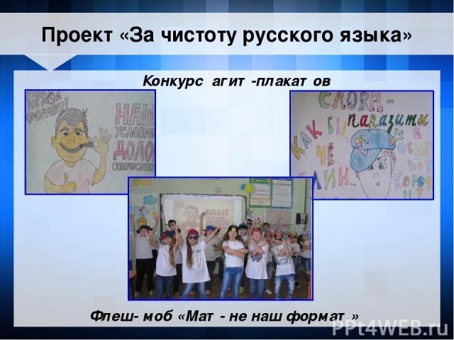 Конкурс агит-плакатов Флеш- моб «Мат- не наш формат» Проект «За чистоту русского языка»