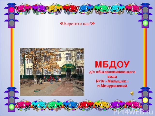«Берегите нас!» МБДОУ д/с общеразвивающего вида №16 «Малышок» п.Мичуринский
